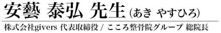 安藝泰弘先生