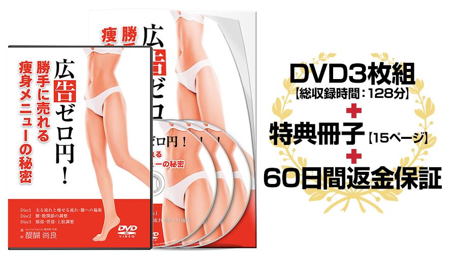 広告ゼロ円! 勝手に売れる痩身メニューの秘密DVD