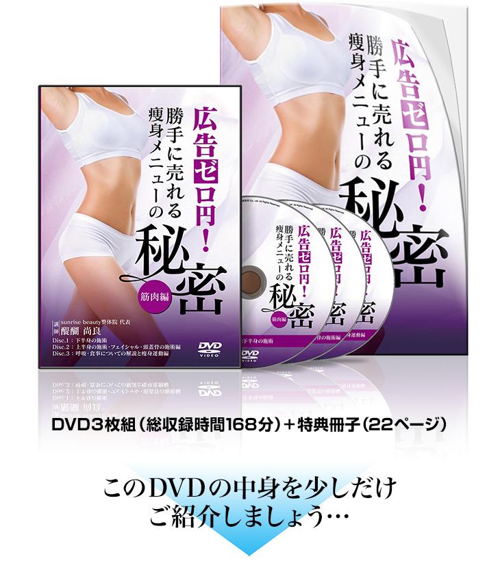 広告ゼロ円!勝手に売れる痩身メニューの秘密(筋肉編)DVD