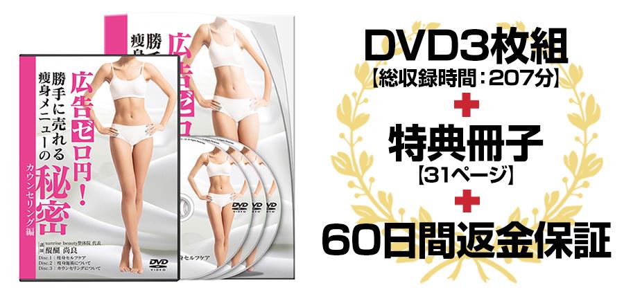 広告ゼロ円! 勝手に売れる痩身メニューの秘密(カウンセリング編)DVD