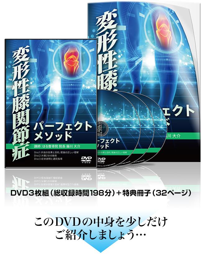 変形性膝関節症パーフェクトメソッドDVD