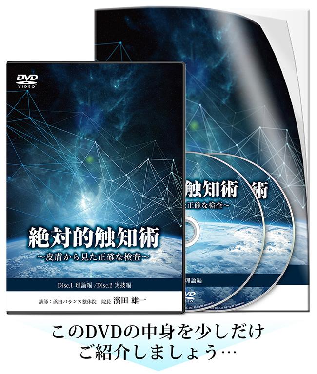 絶対的触知術~皮膚から見た正確な検査~DVD