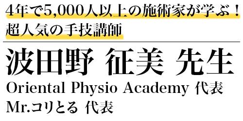 波田野 征美先生