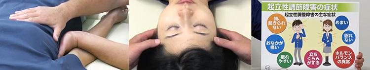 頭蓋骨調整の基礎から実践、導入までわかりやすく学べます