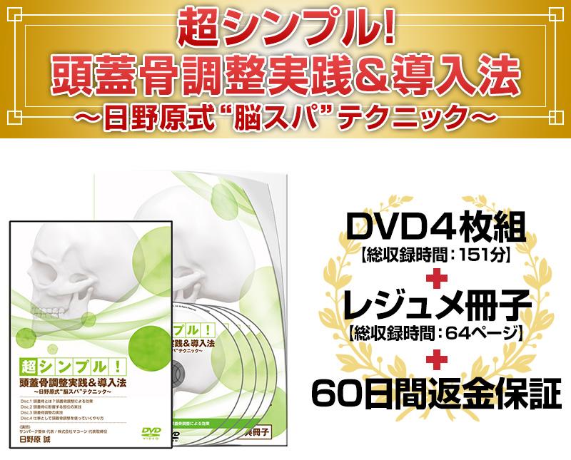"""超シンプル!頭蓋骨調整実践&導入法~日野原式""""脳スパ""""テクニック~DVD"""