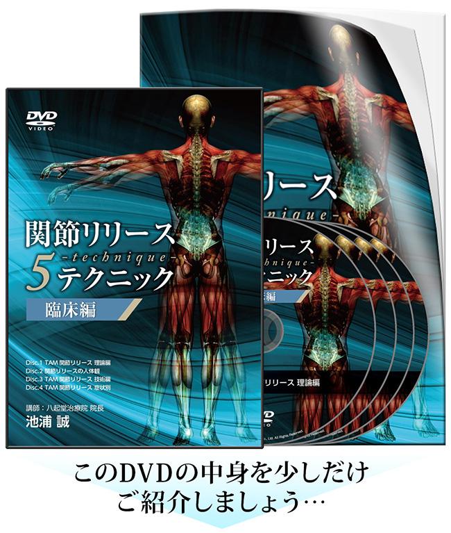 関節リリース5テクニック 臨床編DVD