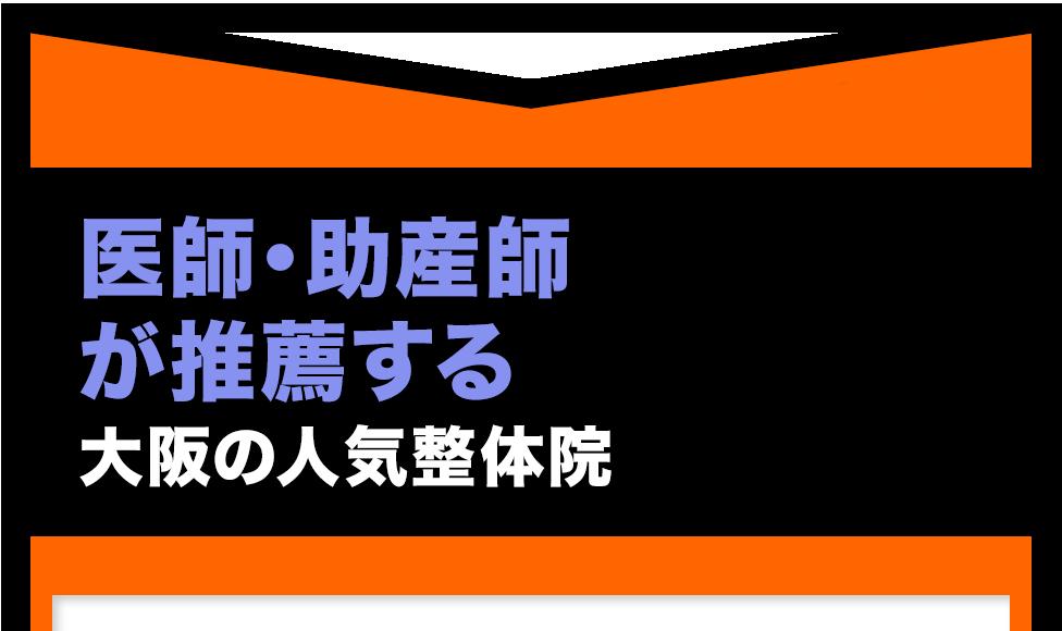 医師・助産師が推薦する大阪の人気整体院