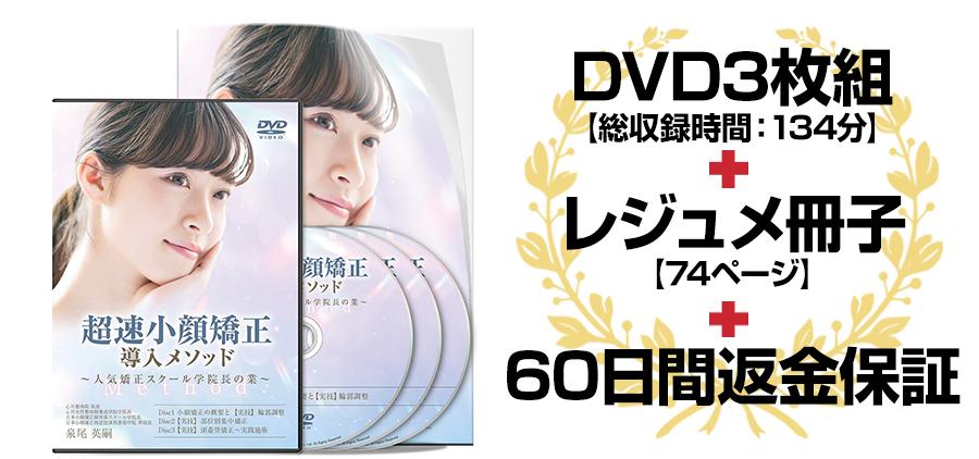 超速小顔矯正導入メソッド~人気矯正スクール学院長の業~DVD