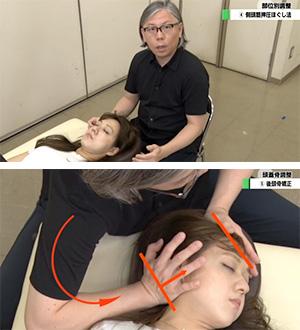 海外からも注目される小顔矯正テクニックがわかりやすく学べます