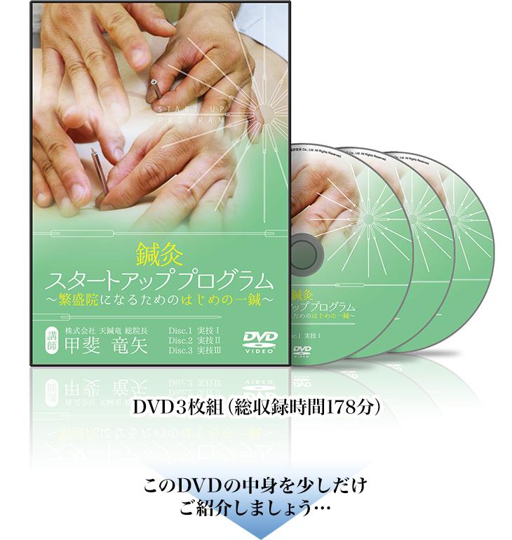 甲斐竜矢の鍼灸スタートアッププログラム~繁盛院になるためのはじめの一鍼~DVD