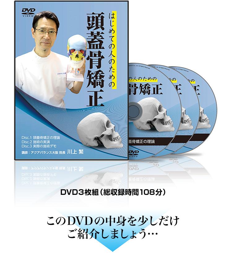 はじめての人のための頭蓋骨矯正DVD