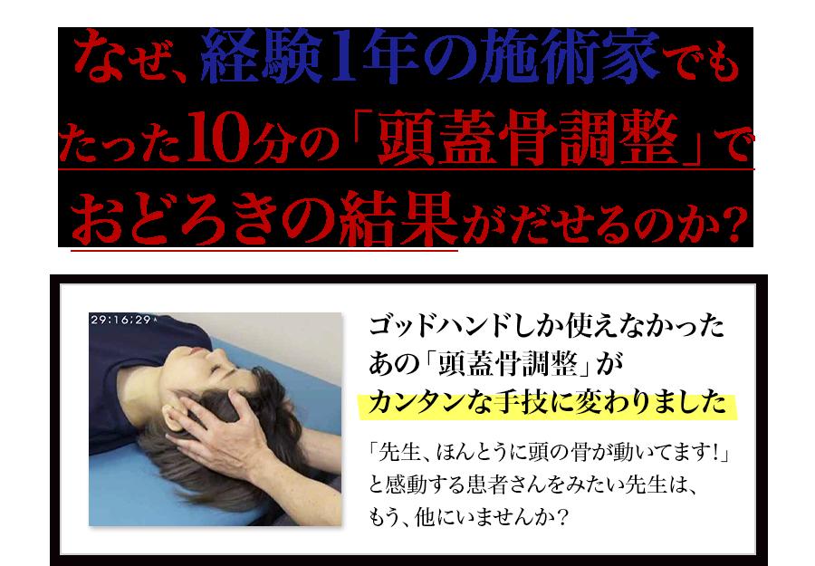 なぜ、経験1年の施術家でもたった10分の「頭蓋骨調整」でおどろきの結果がだせるのか?ゴッドハンドしか使えなかったあの「頭蓋骨調整」がカンタンな手技に変わりました「先生、ほんとうに頭の骨が動いてます!」と感動する患者さんをみたい先生は、もう、他にいませんか?