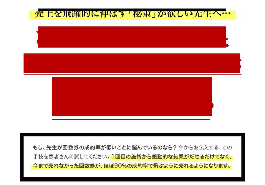 売上を飛躍的に伸ばす「秘策」が欲しい先生へ…なぜ、この施術を取り扱うと今まで売れなかった回数券が成約率ほぼ90%で飛ぶように売れるのか?
