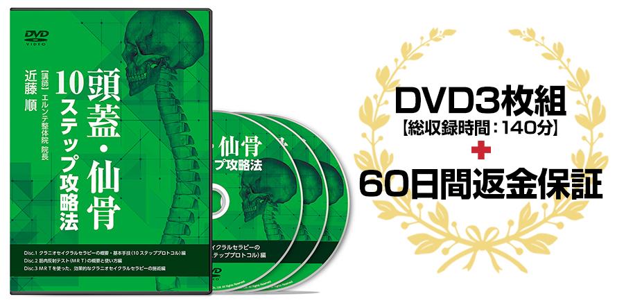 頭蓋・仙骨10ステップ攻略法DVD