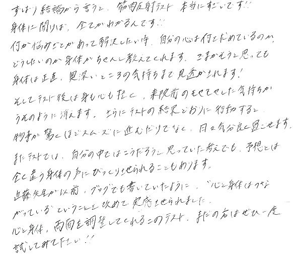 suisen_09
