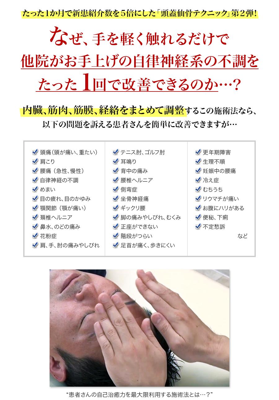 たった1ヵ月で新患紹介数を5倍にした「頭蓋仙骨テクニック」第2弾!なぜ、手を軽く触れるだけで他院がお手上げの自律神経系の不調を1回で改善できるのか…?内臓、筋肉、筋膜、経絡をまとめて調整するこの施術法なら、以下の問題を訴える患者さんを簡単に改善できますが…