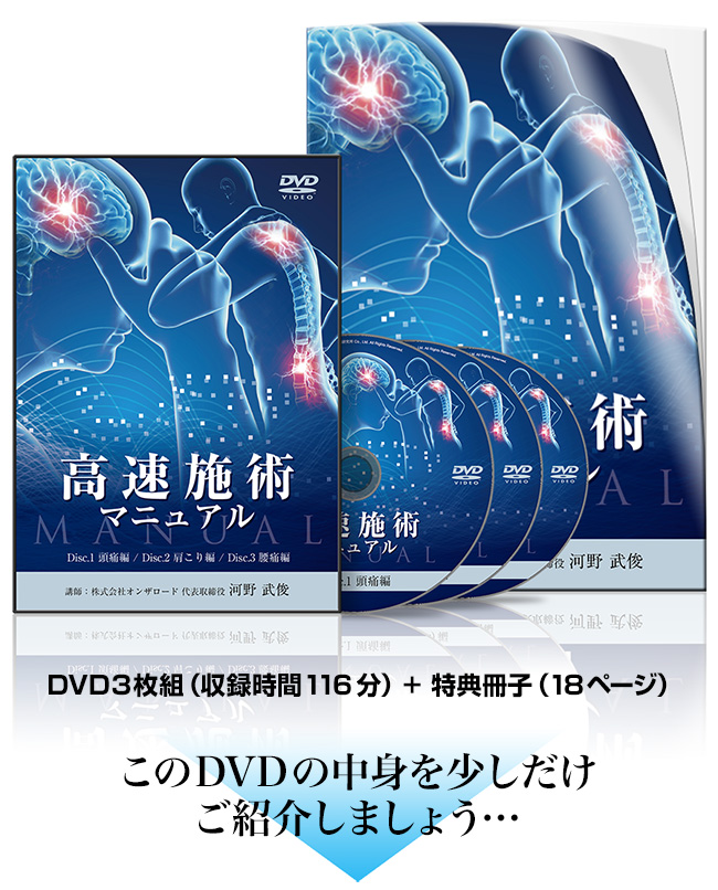 産前産後完全施術マニュアル~不妊対策から産後ケアまで~DVD