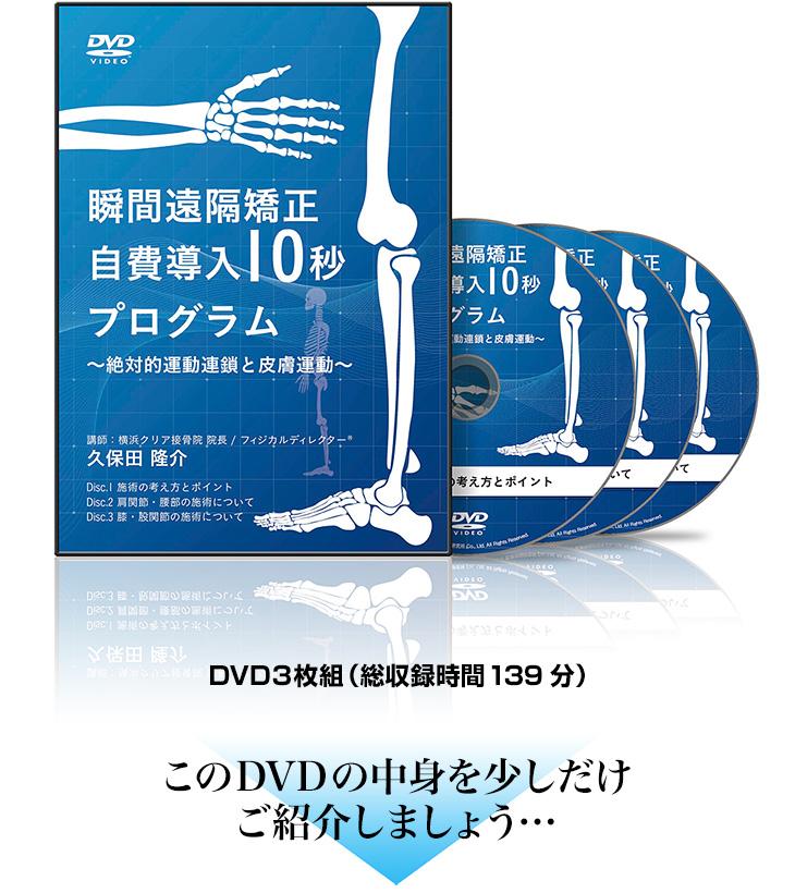 瞬間遠隔矯正自費導入10秒プログラム~絶対的運動連鎖と皮膚運動~DVD