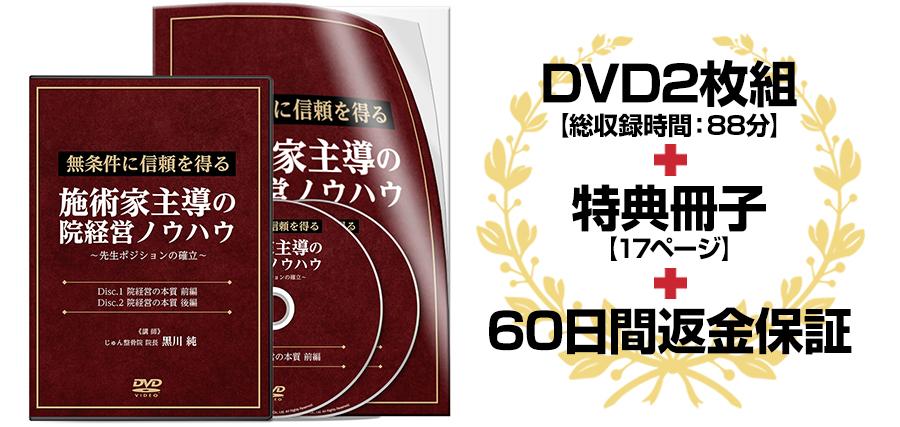 無条件に信頼を得る施術家主導の院経営ノウハウ~先生ポジションの確立~DVD