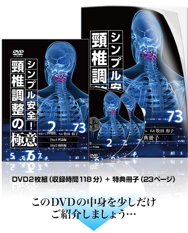 シンプル安全! 頸椎調整の極意DVD