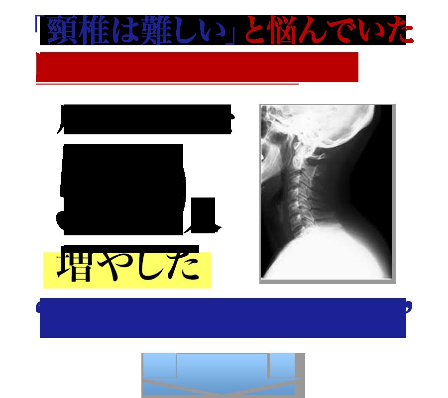 「頸椎は難しい」と悩んでいた開業6ヶ月の施術家が…月間来院数を50人増やした次世代の頸椎調整