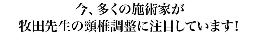 今、多くの施術家が牧田先生の頸椎調整に注目しています!