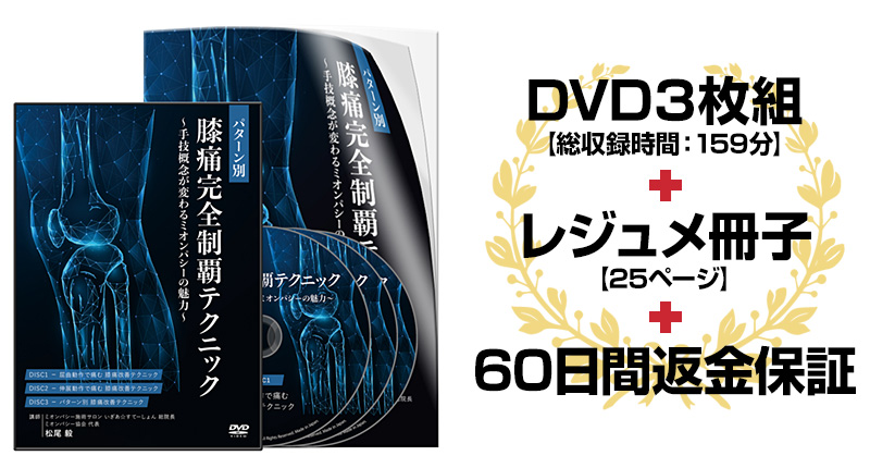 パターン別 膝痛完全制覇テクニック~手技概念が変わるミオンパシーの魅力~DVD