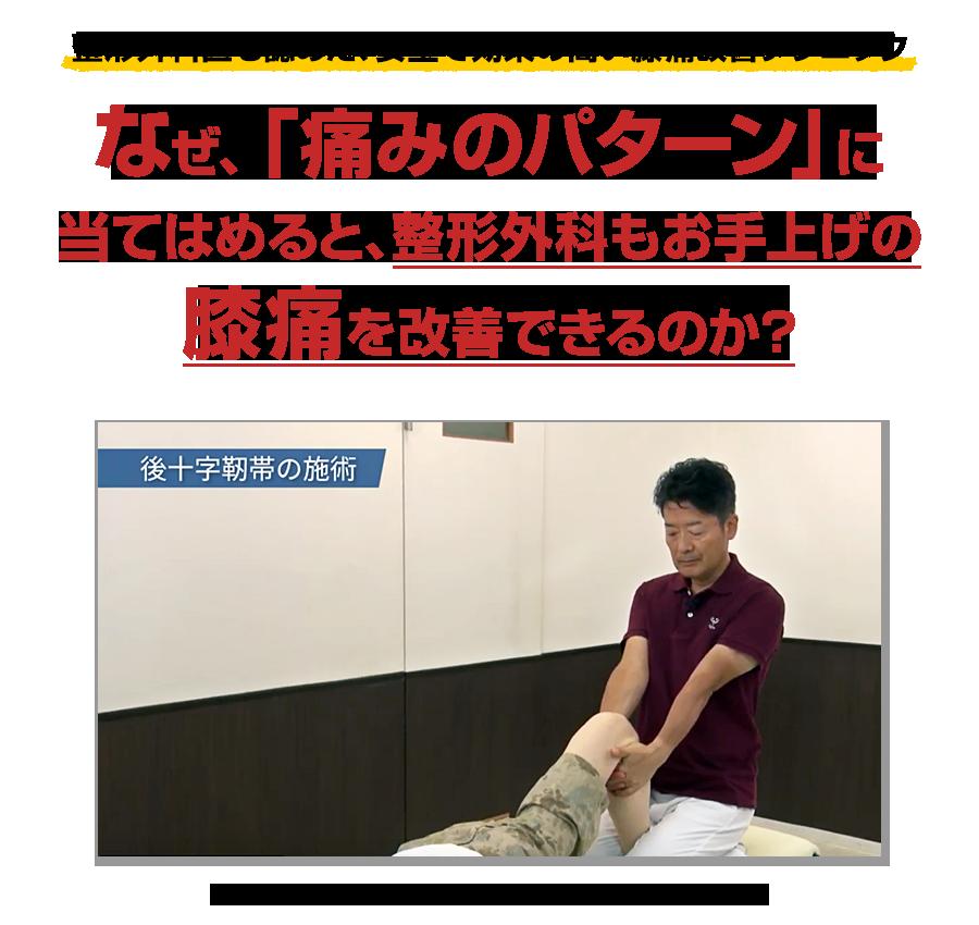 整形外科医も認めた、安全で効果の高い膝痛改善テクニック なぜ、「痛みのパターン」に当てはめると、整形外科もお手上げの膝痛を改善できるのか?膝痛には「痛みのパターン」があるのをご存じですか?