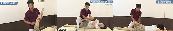痛みのパターンごとに、効果的な膝痛改善手技が学べます