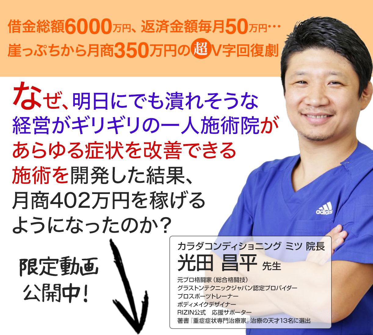 重症、原因不明の患者を根こそぎ改善する最新のテクニックを初公開!なぜ、月商30万円だった院がたった1年で月商300万円を軽々突破できたのか…?
