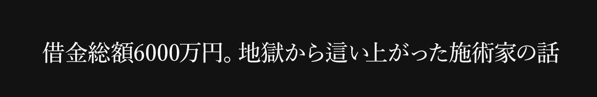 借金総額6000万円