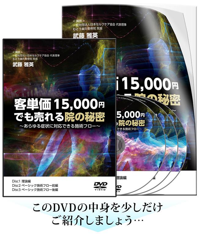 客単価15,000円でも売れる院の秘密~あらゆる症状に対応できる施術フロー~DVD
