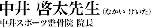 中井啓太先生
