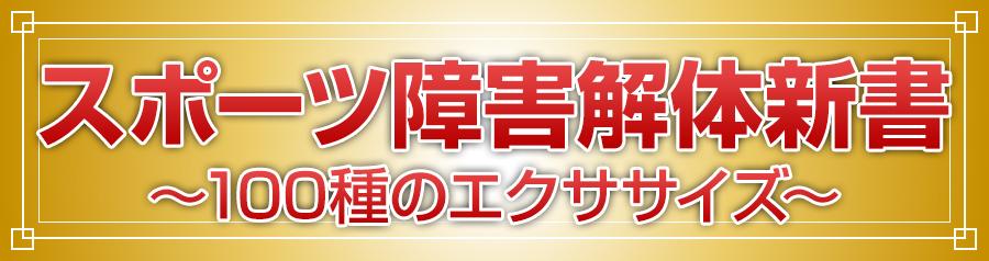スポーツ障害解体新書~100種のエクササイズ~