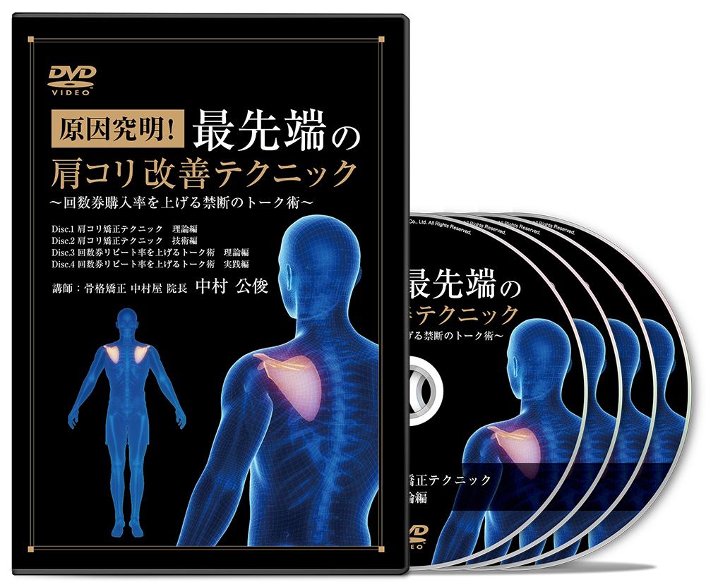 新整体 最短・最速・再発させない!動的骨格矯正法~13万人の腰痛・肩コリを改善した奥義~DVD