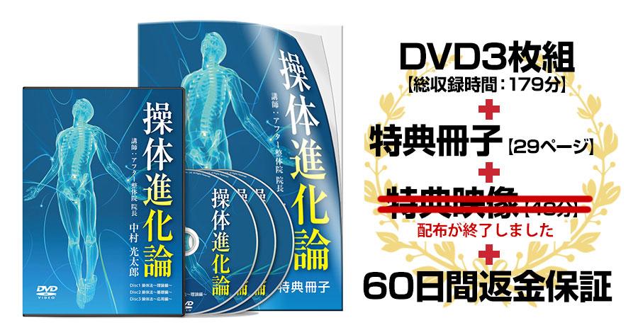 操体進化論DVD