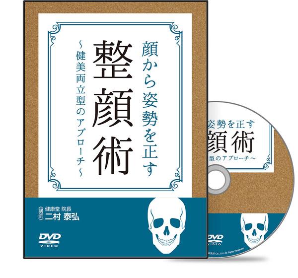 顔から姿勢を正す整顔術~健美両立型のアプローチ~DVD