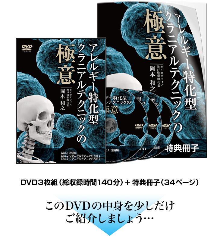 アレルギー特化型クラニアルテクニックの極意DVD