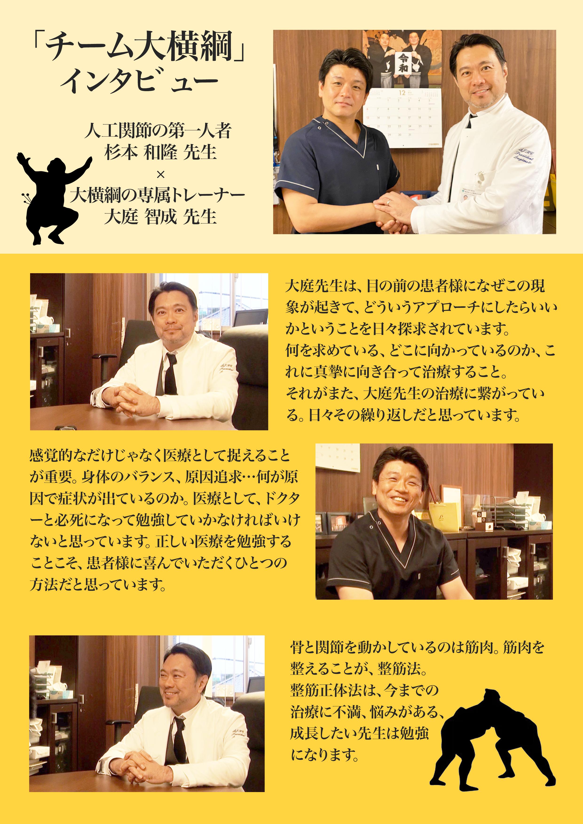 杉本医師との対談映像