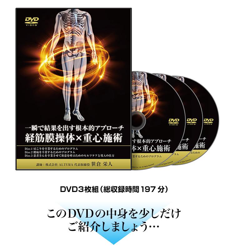 一瞬で結果を出す根本的アプローチ 経筋膜操体×重心施術DVD