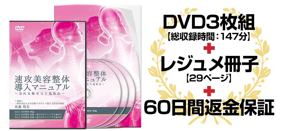 速攻美容整体導入マニュアル~売れる魅せ方と施術法~DVD