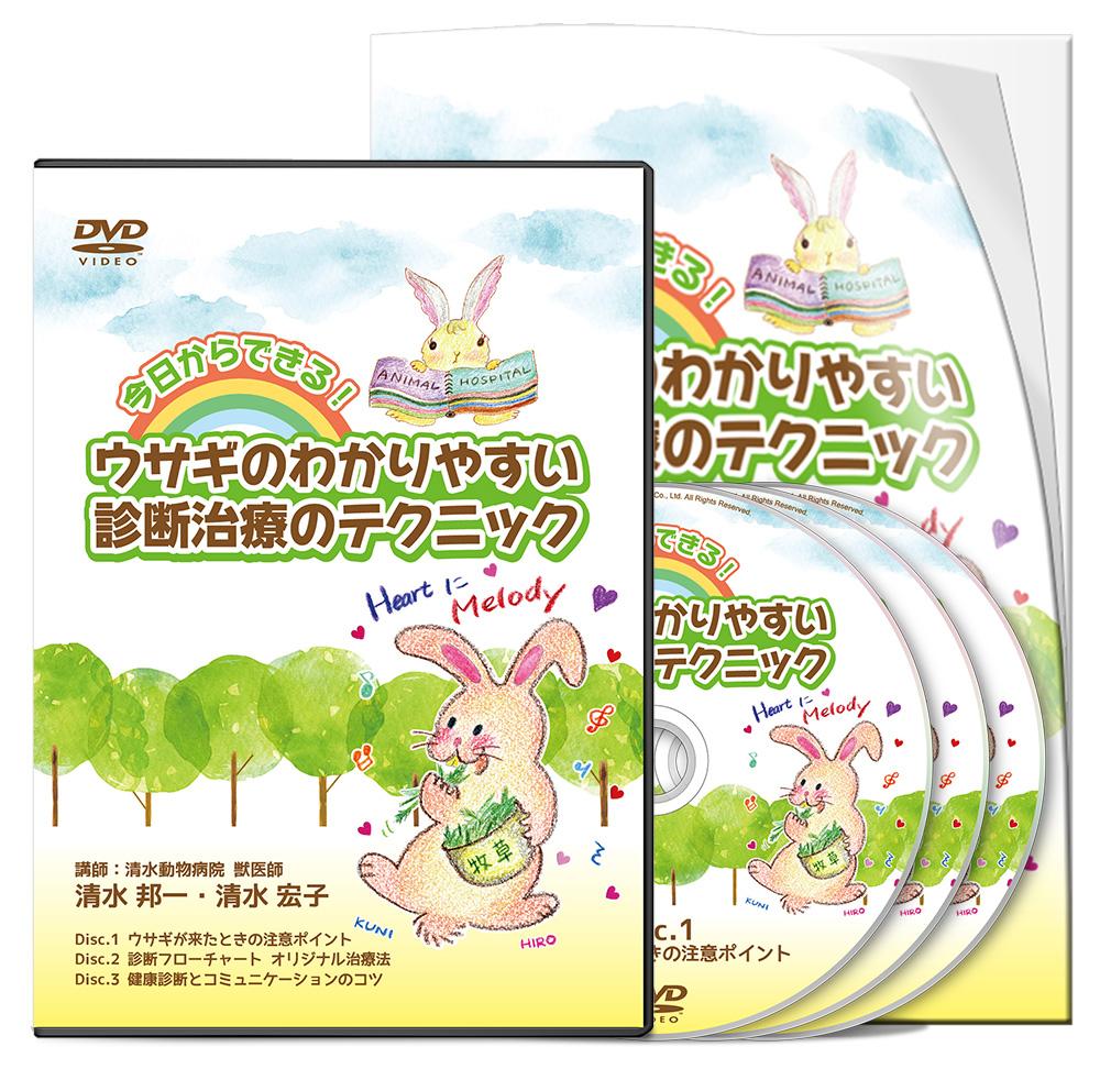 清水PJ_今日からできる! ウサギのわかりやすい診断治療のテクニック-S1│医療情報研究所DVD