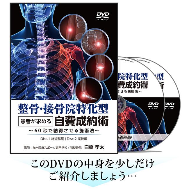 整骨・接骨院特化型 患者が求める自費成約術~60秒で納得させる施術法~DVD