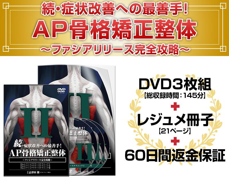 続・症状改善への最善手!AP骨格矯正整体~ファシアリリース完全攻略~DVD