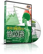 PREMIUM SPECIAL BOUNUS 1 島崎先生と車谷の対談DVD