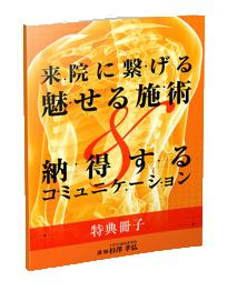 「重心バランス調整法」特典冊子
