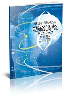 「経絡調整法」の教科書