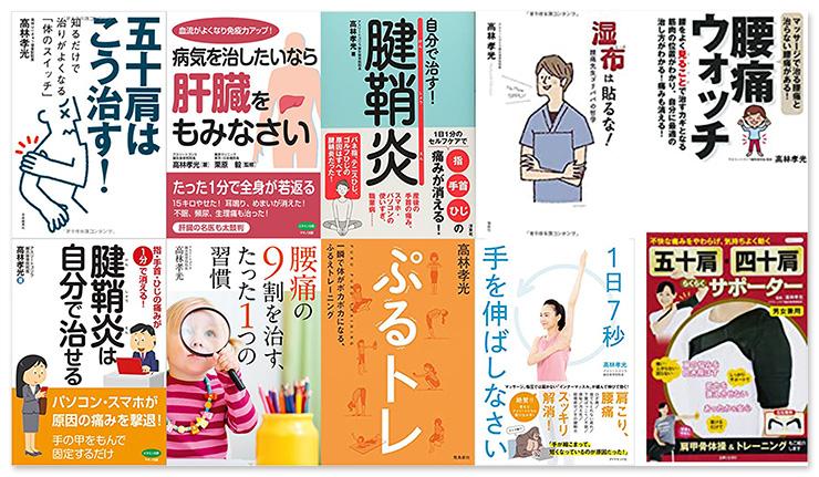 メディアを利用した結果、10冊の本を出版できました
