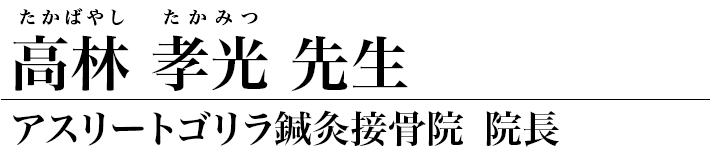 高林孝光先生