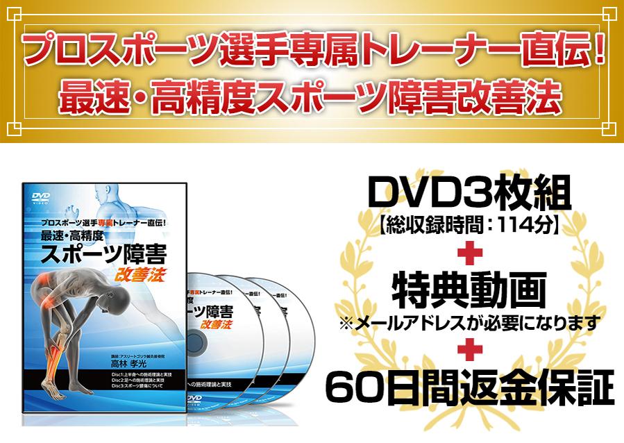 続・超時短!スポーツ障害完全攻略大全DVD